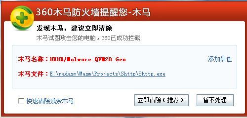 木马HEUR/Malware.QVM20.Gen